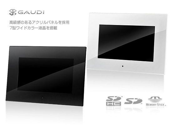 アクリルパネル採用7型ワイド液晶搭載のデジタルフォトフレームが新登場!