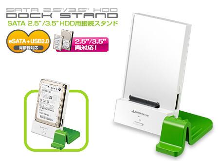 USB 2.0/eSATA接続で使用できる2.5インチ&3.5インチSATAハードディスク用スタンド新発売!