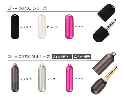 iPod用高感度コンパクトマイク新発売!
