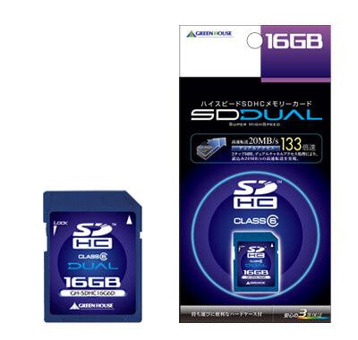 SDHCメモリーカードの高速「Dual」シリーズ新発売!