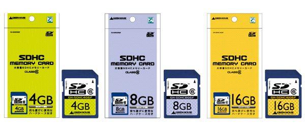 SDHCメモリーカードのエコノミーモデルが新発売!!