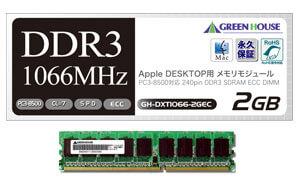 Apple 新型「Mac Pro」対応のメモリーモジュール 新発売!