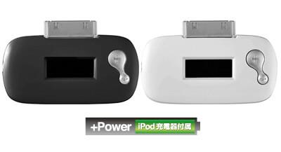 iPod・iPhone用の超小型FMトランスミッター新発売!