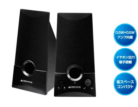 小型ながらクリアな音質、コンパクトステレオスピーカー新発売!