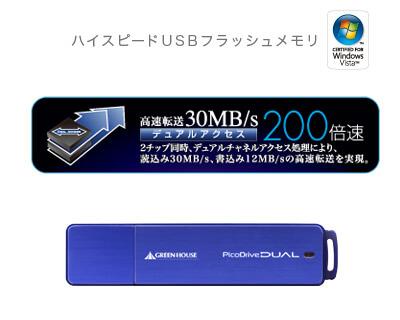 32GBの大容量、USBメモリー『ピコドライブ・デュアル』リニューアル発売!