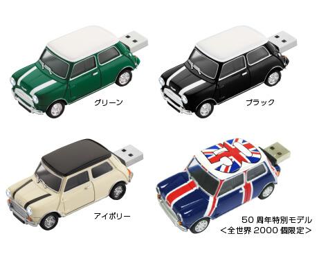 MINI誕生50周年を記念する、MINI Cooper USBフラッシュメモリに新色追加!