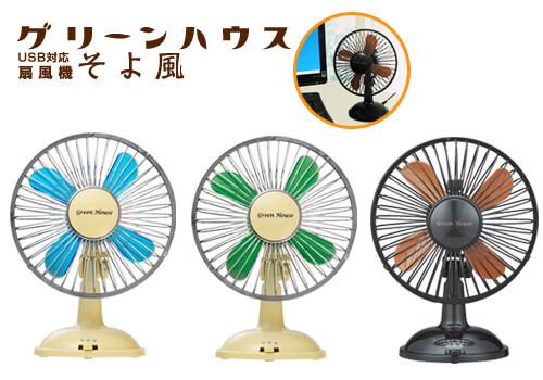 レトロ調のUSB首振り扇風機が3色のラインナップが追加されて新登場!