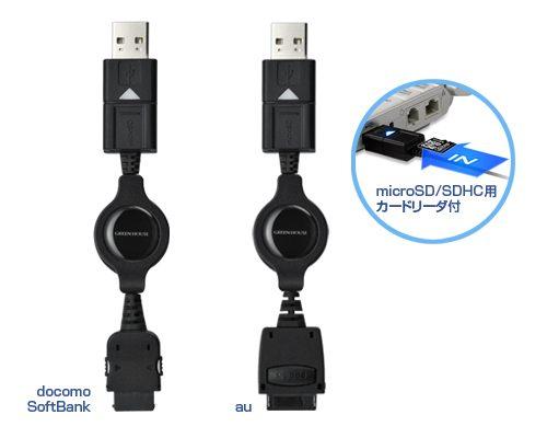 microSD/SDHCカードリーダ機能が付いたケータイ充電ケーブルを新発売!