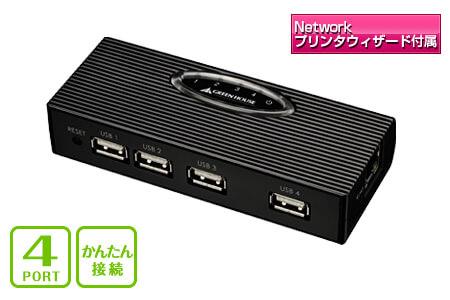 USB機器を共有できるネットワークUSBハブ新発売!