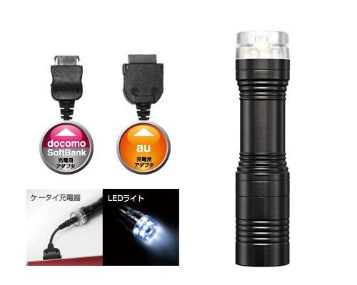いざというとき役に立つ!ケータイ充電器&LEDライト新発売