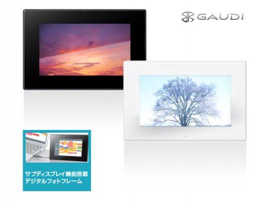 USBサブディスプレイにもなる!高解像度7型デジタルフォトフレーム新発売