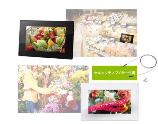 店頭での販促に最適!高解像度7型「電子POP(デジタルサイネージ)」新登場