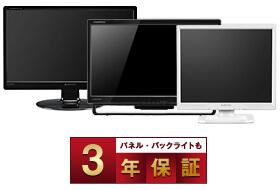 液晶ディスプレイの現行品が、LCDパネル・バックライトも安心の3年間保証に。
