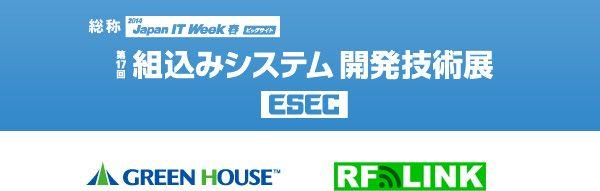 「組込みシステム開発技術展(ESEC)」出展のお知らせ