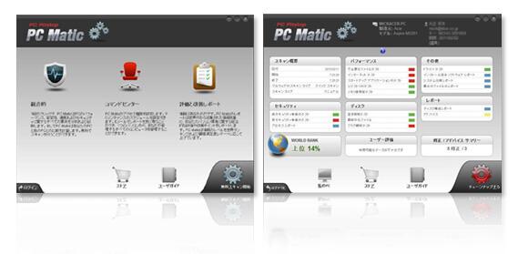 USBメモリー『ピコドライブ・ST』にPC診断ソフト「PC Matic」が付属!