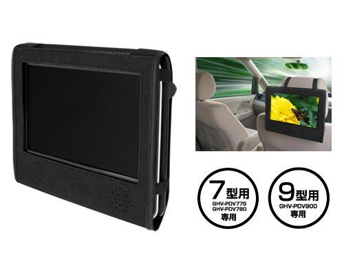 ポータブルDVDプレーヤー用のヘッドレスト取り付けキットが新発売!