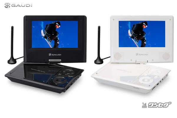 ワンセグ対応で録画もできる!7型ワイド液晶ポータブルDVDプレーヤー新発売