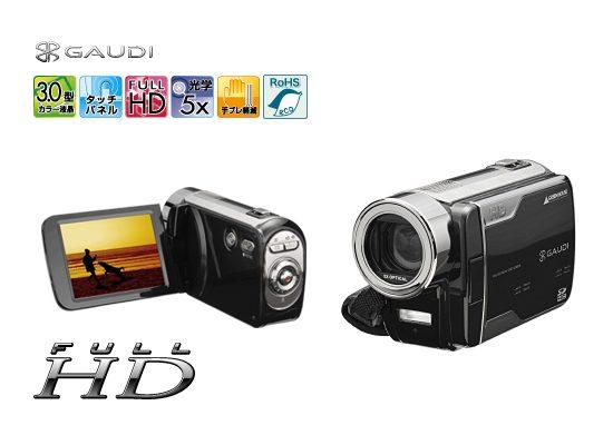 フルHD対応光学5倍ズーム搭載のデジタルビデオカメラが新発売!