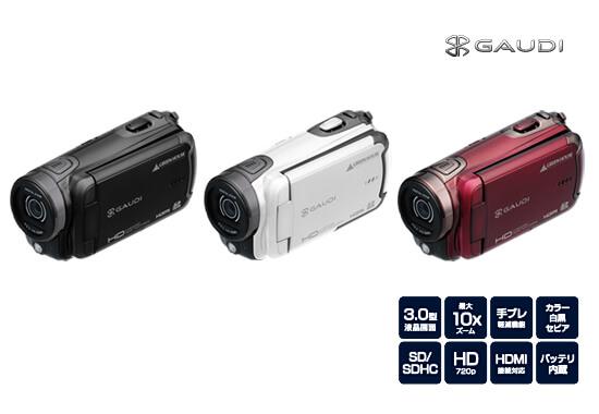 3.0型液晶搭載のHDデジタルビデオカメラが新発売!