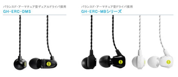 バランスド・アーマチュア型デュアルドライバを採用したカナルイヤホン新発売!