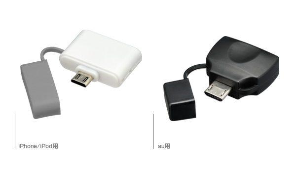 今までの充電器をスマートフォンでも使える!充電変換アダプタが新登場