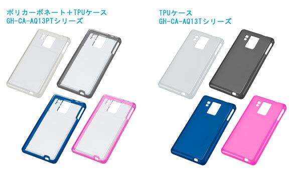 最新スマートフォン「AQUOS PHONE f SH-13C用ケース」2種類を新発売!