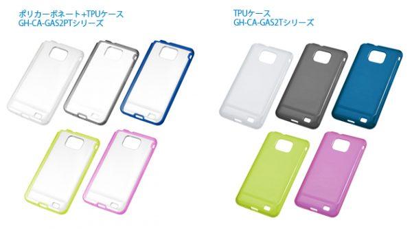 話題のスマートフォン「GALAXY S II SC-02C用ケース」2種類を新発売!