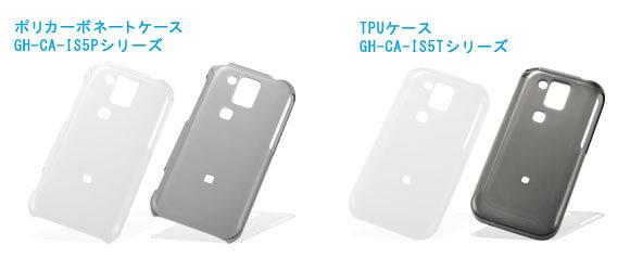 話題のスマートフォン「IS05用ケース」2種類を新発売!