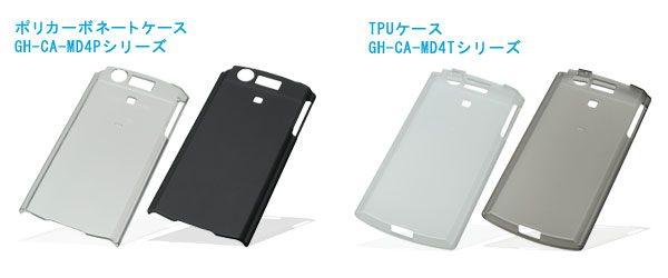 話題のスマートフォン「MEDIAS N-04C用ケース」2種類を新発売!
