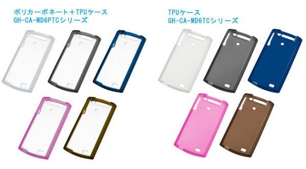 話題のスマートフォン「MEDIAS WP N-06C用ケース」2種類を新発売!