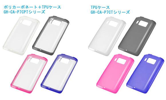 最新スマートフォン「P-07C用ケース」2種類を新発売!
