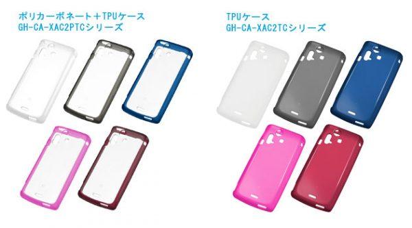 話題のスマートフォン「Xperia acro SO-02C用ケース」2種類を新発売!