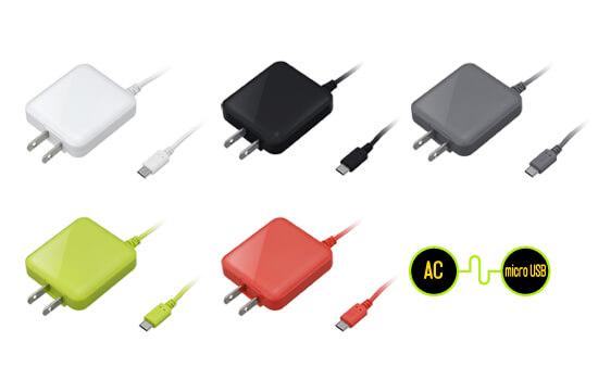 スマートフォンに最適な充電用ACアダプタが新発売!