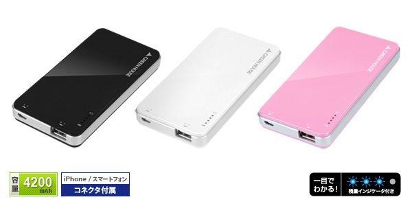 スマホを2回充電できる!大容量モバイルバッテリが新発売