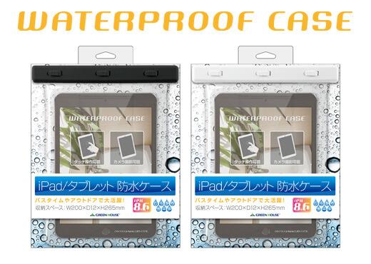 お風呂でiPad!iPad/タブレット用防水ケースが新発売!