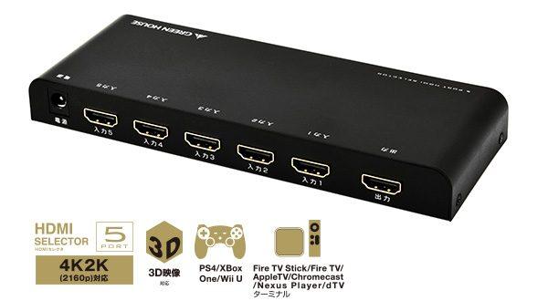 5つのHDMI機器を切り替えられる、5ポートHDMIセレクタ新発売