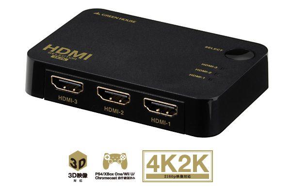 3つのHDMI機器を切り替えられる!4K2K対応 3ポートコンパクトHDMIセレクタ新発売