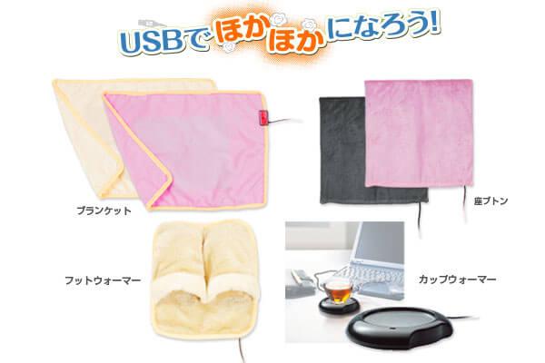USBでウォームビズ!冬のオフィスなどに最適な4製品が新登場!