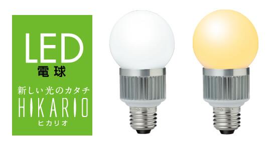 LED電球「ヒカリオ」2種類を新発売!