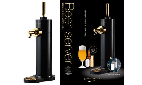 ビールをよりプレミアムに。スタンド型ビアサーバーが新発売