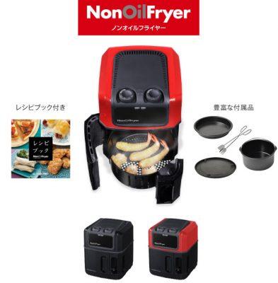 油を使わず熱風で揚げるヘルシー調理器「ノンオイルフライヤー」新発売!