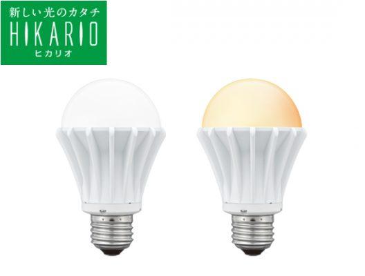 消費電力6.5W、60W相当のLED電球「ヒカリオ」2種類を新発売!