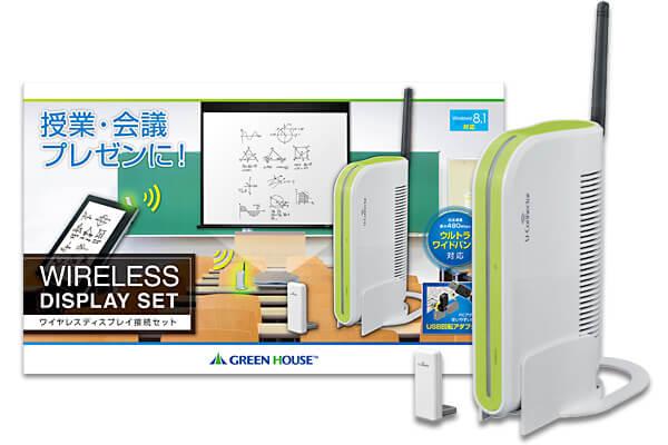 離れた場所からパソコンの画面を電子黒板に表示できる、ワイヤレスディスプレイ接続セット新発売!
