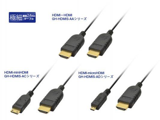 取り回しがしやすい直径2.4mmの極細HDMIケーブルが新発売!