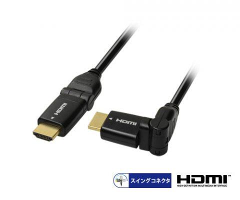 配線スッキリ!スイングコネクタ採用のHDMIケーブルが新発売