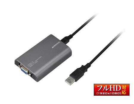 USB接続でマルチ画面に!フルHD対応、USB2.0ディスプレイアダプタ新発売!