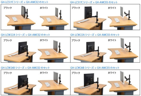 液晶ディスプレイとディスプレイアームのセットモデル新発売!