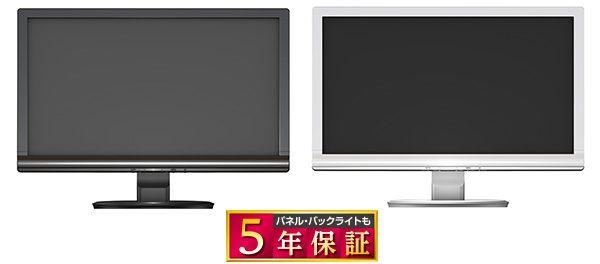 広視野角・高コントラストパネル採用の19.5型ワイド液晶ディスプレイ新発売!