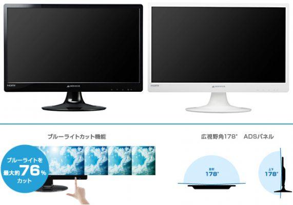 ブルーライトカット機能搭載、広視野角のADSパネル採用の21.5型ワイド液晶ディスプレイ新発売!