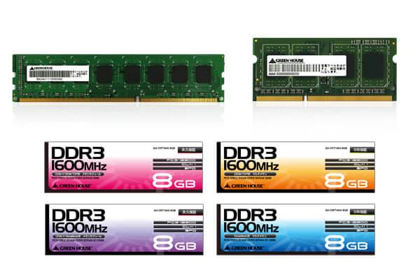 PC3-12800(DDR3 1600MHz)対応デスクトップ/ノートパソコン用メモリー新発売!